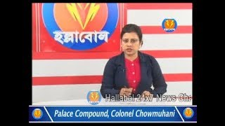 Hallabol News 10 PM (18-09-2018)