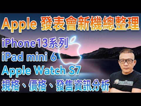 Apple iPhone 13 發表會重點解析(iPhone 13 規格、價格、顏色)& iPad mini6、Apple Watch Series7 資訊總整理