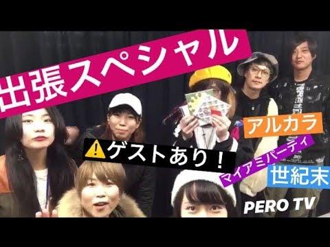 【出張スペシャル】第5回「PERO TV」【豪華ゲスト!】