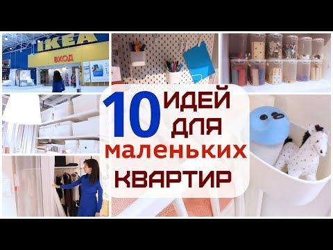 10 идей ОРГАНИЗАЦИИ ХРАНЕНИЯ в маленькой квартире от ИКЕА photo