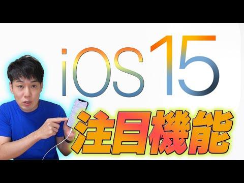 iOS15注目機能【11選】