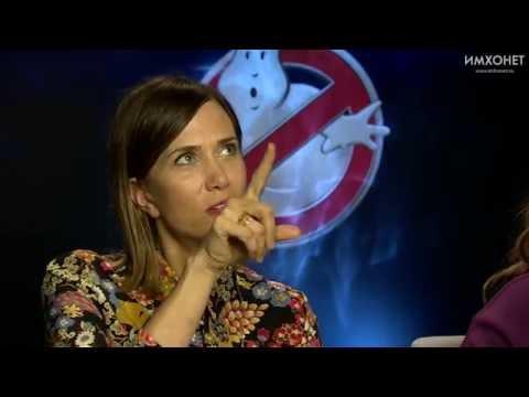 «Охотники за привидениями» 2016: эксклюзивное интервью со звёздами