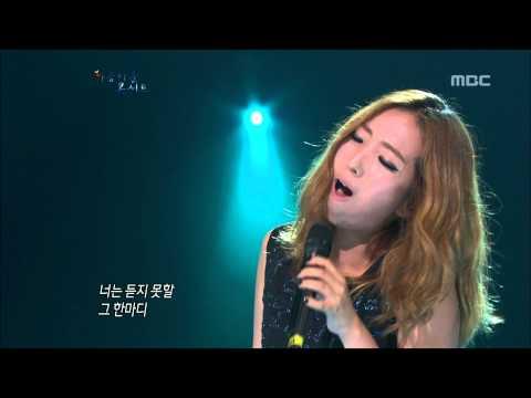 Jung In - Love..that guy, 정인 - 사랑 그놈, Beautiful Concert 20120619