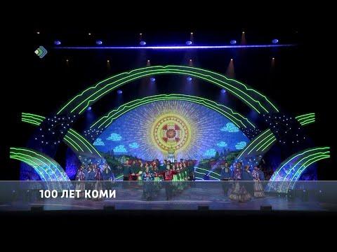 Дни Коми в Москве завершились грандиозным гала концертом на новой сцене Большого театра