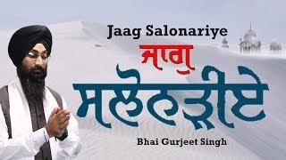 Jaag Salonariye – Bhai Gurjeet Singh Delhi Wale