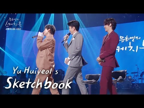 Super Junior D&E, Can We See a Snippet of the Dance? [Yu Huiyeol's Sketchbook Ep 407]