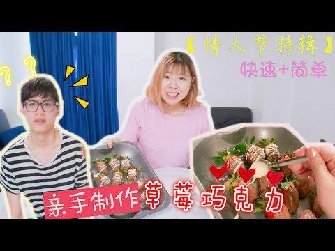 【米恩厨艺】趁男友睡着时 //自己亲手做草莓巧克力送给他! (≖ᴗ≖✿)(情人节特辑)