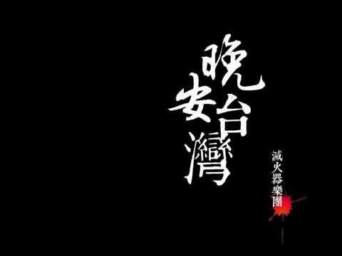 《晚安台灣》自製MV by滅火器樂團@2014台文之夜-特別節目