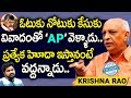 IYR Krishna Rao Sensational Comments On Chandrababu- Interview