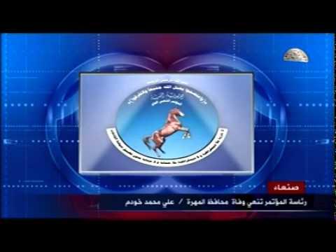 رئاسة المؤتمر تنعي عضو اللجنة العامة (محافظ المهرة) محمد علي خودم