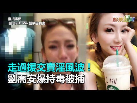 走過援交賣淫風波!劉喬安爆持毒被捕|三立新聞網SETN.com