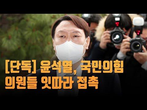 """[단독] 윤석열, 야당 의원 잇단 접촉…유현준도 만나 """"LH 독과점 비판"""" [뉴스9]"""