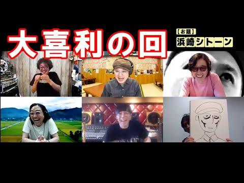 ゲスト:カーリングシトーンズ / 第9回 大喜利の回『カンタンテレタビレ』