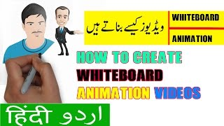 How to Create Whiteboard Animation Videos in Urdu / Hindi