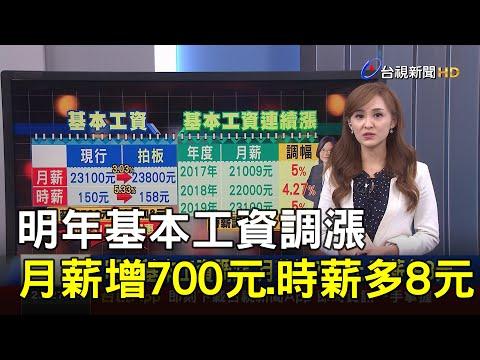 明年基本工資調漲 月薪增700元.時薪多8元【說新聞追真相】