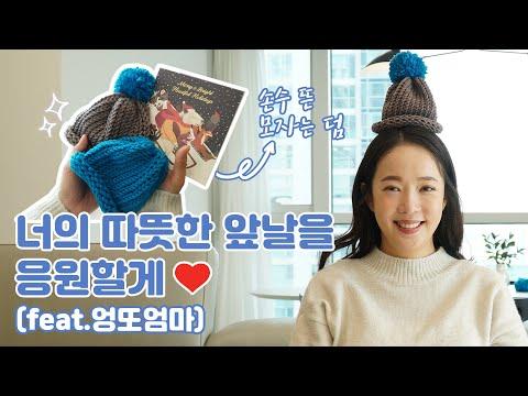 박은영의 슬기로운 나눔생활 - 오전편