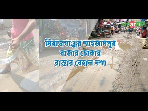 সিরাজগঞ্জের শাহজাদপুর বাজার ঢোকার রাস্তার বেহাল দশা