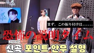 【日本語字幕】SUPER JUNIOR ボーカル組が振り付けの説明をしたらこうなります。