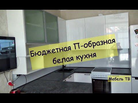 Бюджетная П-образная кухня в белом глянце photo