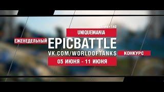 EpicBattle : UNIQUEMANIA / Объект 140 (конкурс: 05.06.17-11.06.17)