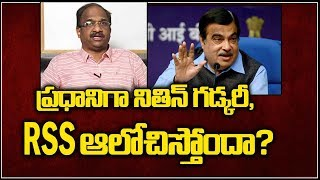 Prof K Nageshwar on RSS selecting Nitin Gadkari as PM cand..