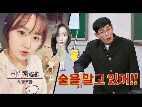 (대놓고) 유재석·손석희도 뒷담화하는 이경규(Lee Kyung Kyu), 예림이까지! 내 딸 맞니? 아는 형님(Knowing bros) 69회