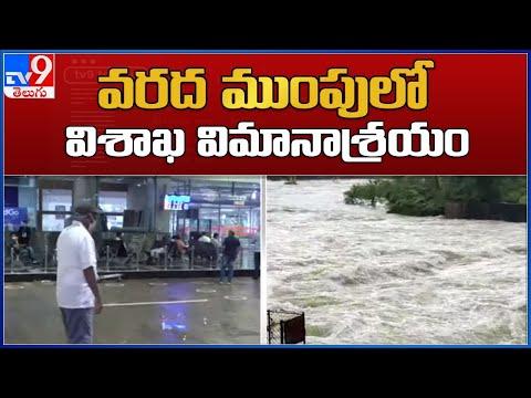 Cyclone Gulab landfall hits Visakhapatnam airport