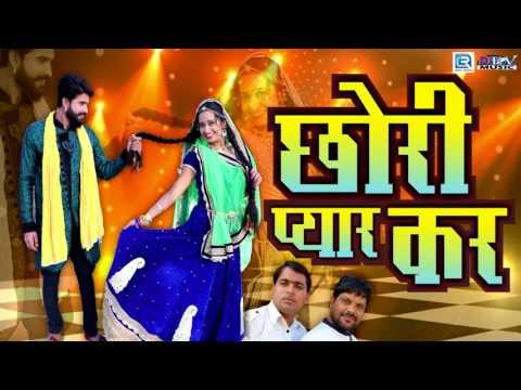राजस्थानी Coke Studio | छोरी प्यार कर | Om Prakash, Bittu Rock | Rajasthani Song 2017 | Dev Music