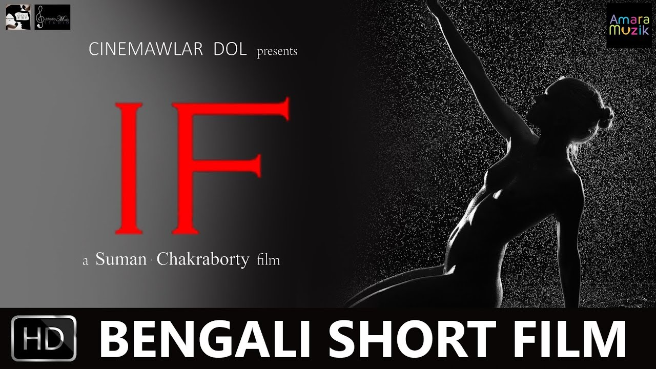 IF | Bengali Short film 2017 | Suman Chakraborty