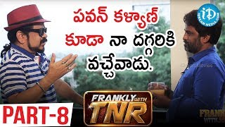 Director Geetha Krishna Interview Part #8 || Frankly With TNR || Talking Movies With iDream