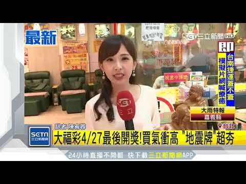 大福彩4/27最後開獎!買氣衝高「地震牌」超夯|三立新聞台