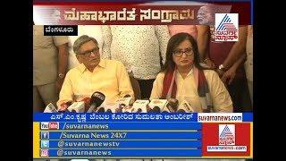 SM Krishna And Sumalatha Hold Joint Press Meet    Mandya LS Poll