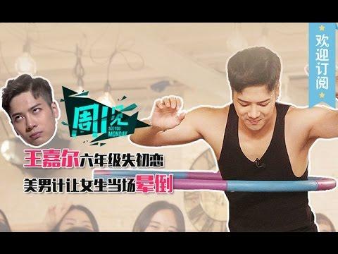 《周一见》完整版:[第11期]王嘉尔六年级失初恋 美男计让女生当场晕倒