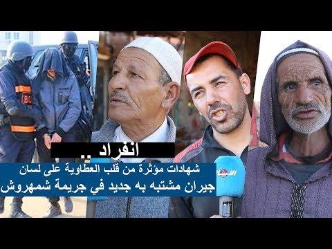 انفراد .. شهادات مؤثرة من قلب العطاوية على لسان جيران مشتبه به جديد في جريمة شمهروش