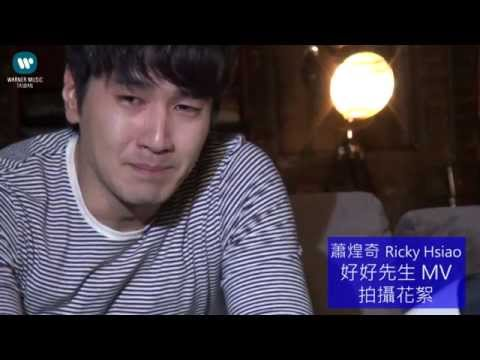 蕭煌奇 Ricky Hsiao-好好先生Nice Guy(華納official 官方MV花絮)