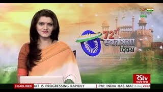 Hindi News Bulletin | हिंदी समाचार बुलेटिन – Aug 15, 2018 (8 pm)