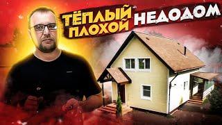 Теплый плохой каркасный дом. Жизнь без ошейника. Стройхлам