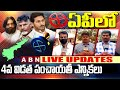 AP 4th Phase Panchayati Elections Live Updates    AP Local Body Elections    ABN Telugu
