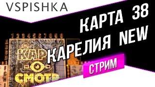 КАРЕЛИЯ в 9.10 - Картосмотр 38 (08.09.2015 в 20:00)