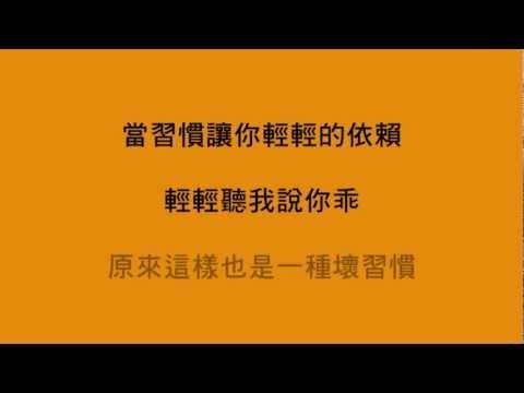 [壞習慣] Chris Tang 中天娛樂台 大老婆的反擊片尾曲