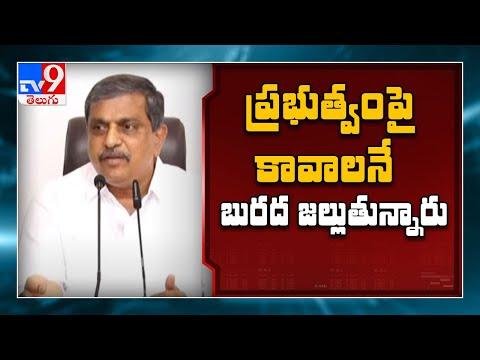 Chandrababu spreading lies against Jagan govt over dues to farmers: Sajjala