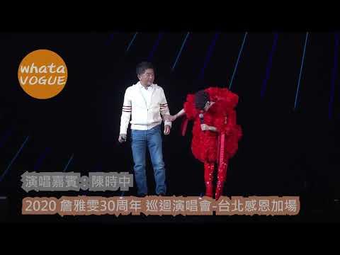 演唱嘉賓:陳時中 2020 詹雅雯30周年 巡迴演唱會-台北感恩加場
