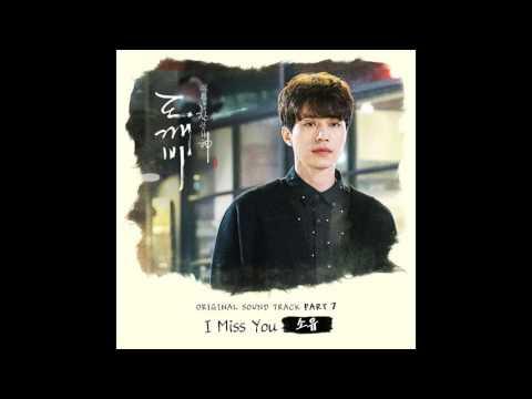 [도깨비 OST Part 7] 소유 (Soyou) - I Miss You (Official Audio)