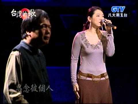 曾心梅+大節女+口白 阿吉仔+台灣的歌