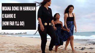 MOANA Song in Hawaiian E Kahiki E (How Far I'll Go) cover by Tracie Keolalani