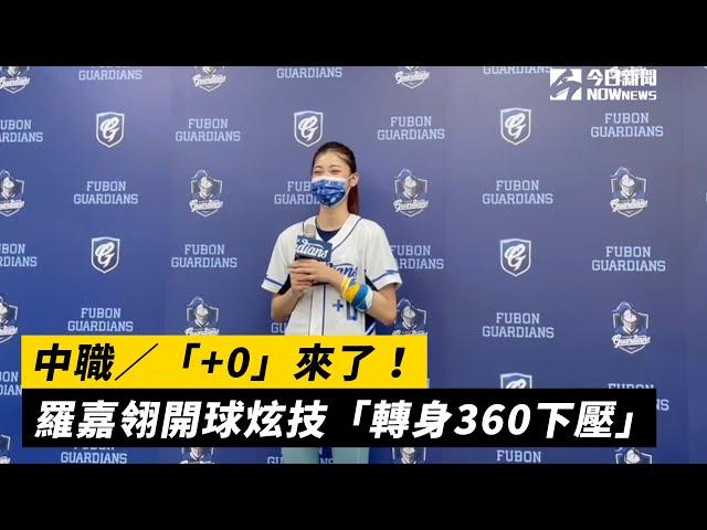 背號選「+0」羅嘉翎開球炫技