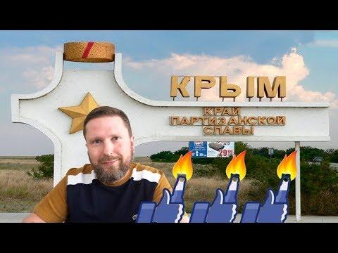 Однажды в Kpымy (история совпадений)