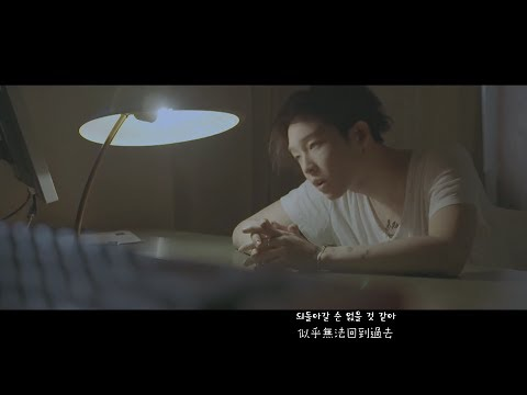 【MV繁中韓字】南太鉉 (남태현) (South Club) __ Hug Me (擁抱我)