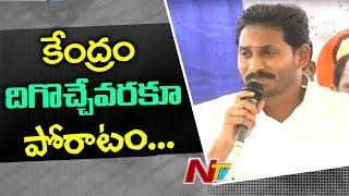 YS Jagan Mohan Reddy Press Meet Over No-Confidence Motion | Kakinada | NTV