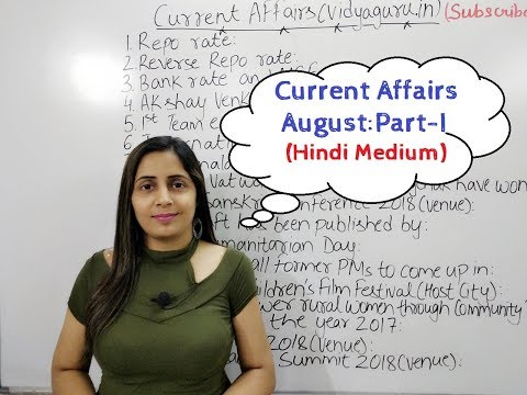 Current Affairs August 2018 in Hindi for IBPS General Awareness, SSC CGL GK Preparation: I
